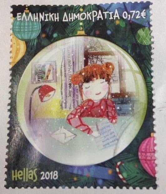 greek stamp 2018