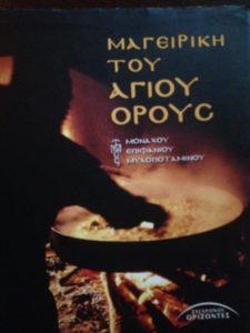 Op het schiereiland Agios Oros ligt de berg Athos waar vrouwen niet welkom zijn. Broeder Epifanios staat al 40 jaar in de keuken van het klooster en gaf een eigen kookboek uit